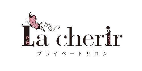 プライベートサロン La cherir (ラシェリール)のリンク画像
